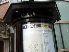 Shanghai-10-31 012