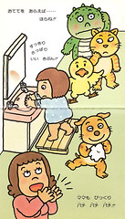 """Making Doo-Doo By Yourself"" Pop-Up Book - After Flushing (myabsurdlife.com) Tags: dog bird pee girl monster japan kids training cat mom fun bathroom japanese book hands education sink toilet wash poop use restroom how teaching poo popup urine flush teach tool peeing potty cheeto"