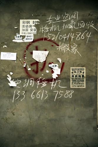 beijing_wall