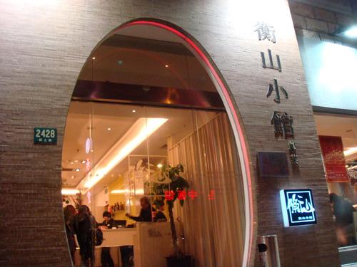 上海衡山小館
