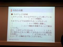 近未来テレビ会議@SONY 38