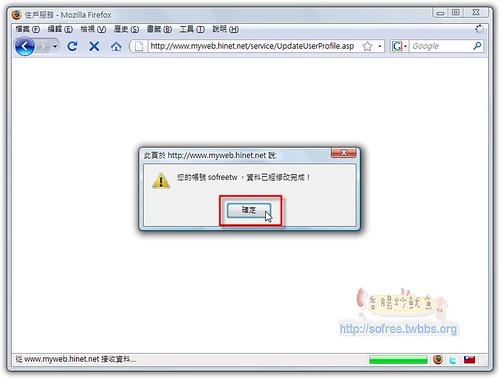 HINET MY WEB 網域設定教學-3