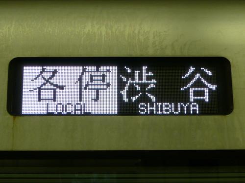 リスト::行先表示器::東武::50070系::LED::各停渋谷