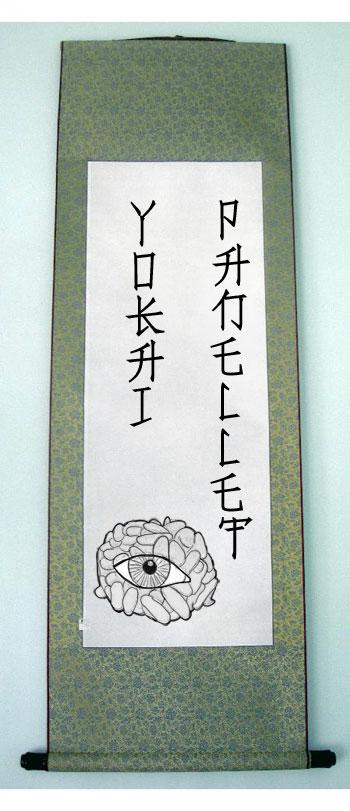 Yokai-Panellet