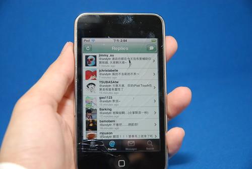 iPod touch 崩壞_07.JPG