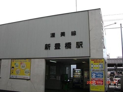 新豊橋駅/Shin-Toyohashi stasion