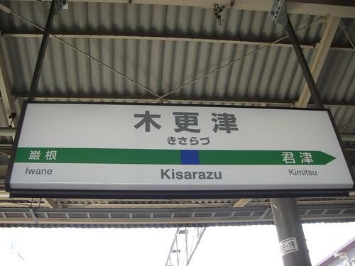 木更津駅/Kisarazu station