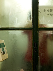 beijing girl in the kitchen (silent-way) Tags: rouge porte fille flou mywinners buee