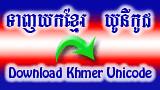 Khmer Unicode 2.0.0
