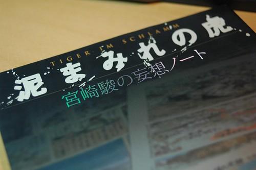 宮崎駿「泥まみれの虎」