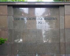 Sowjetisches Ehrenmal 1