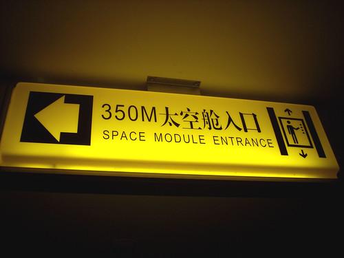 CHINA FALL08 9779