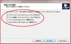 TeraTermスクリーンショット2