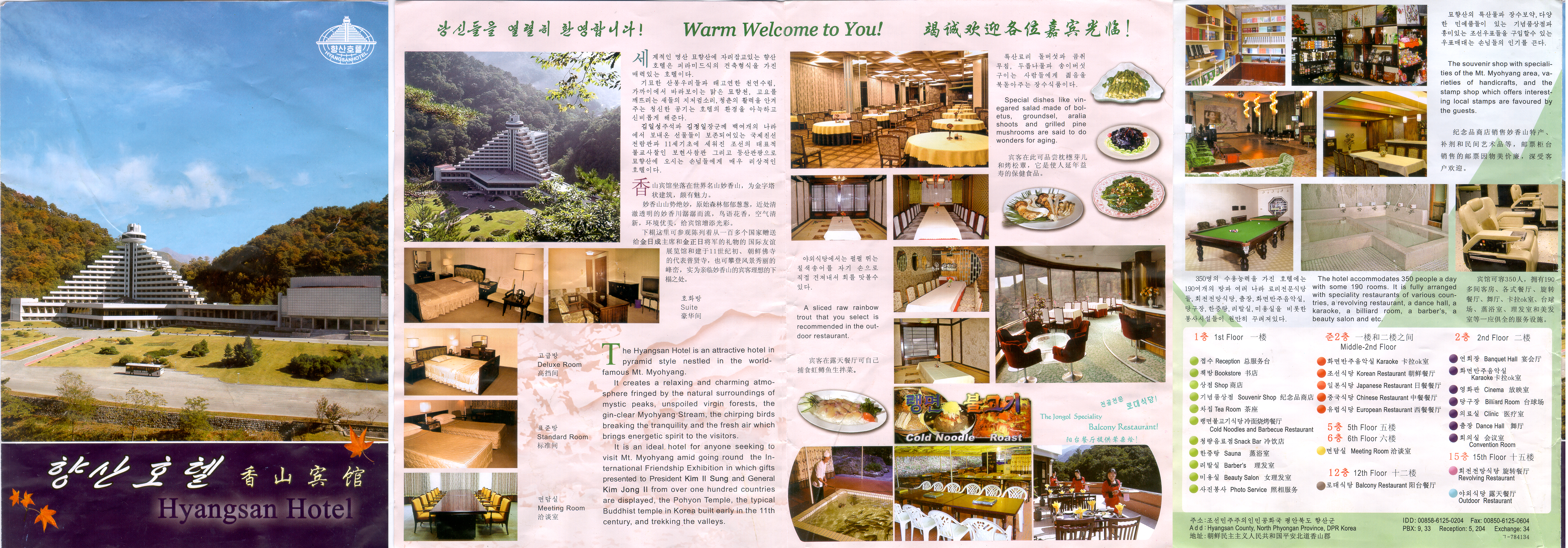 Hotel Brochure Design Sample – Sample Hotel Brochure