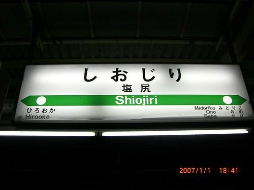 塩尻駅/Shiojiri station