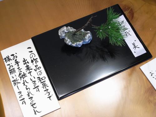 菓子苑『梅ぞの』真美ヶ丘店-06