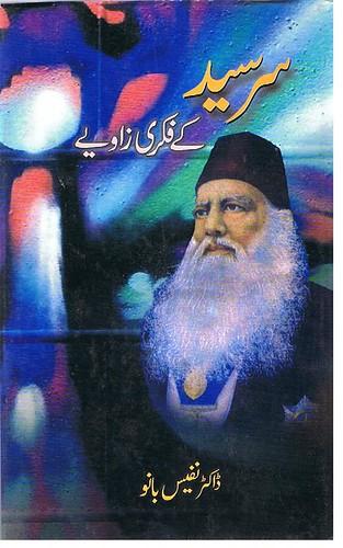 Sir Syed - Sir Syed ke Fikri Zaviye