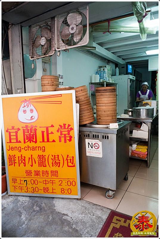 宜蘭正常鮮肉小籠湯包-大同店-2