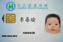 小瑜的健保卡