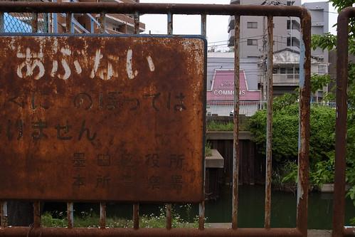 東京スカイツリー界隈 2