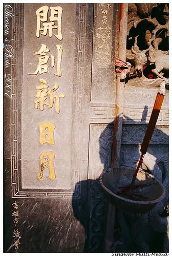 台灣之門鹿耳門-北汕尾風情畫