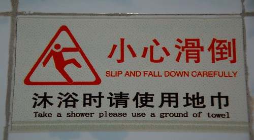 "Example of a ""Chinglish"" sign"