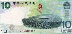 Olympic birds nest banknote