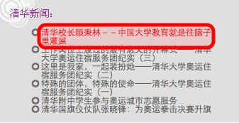 Tsinghua University homepage hacked - spotlighted