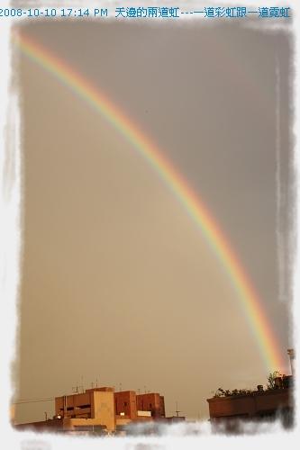 081010雙十節的彩虹跟霓虹 (3)