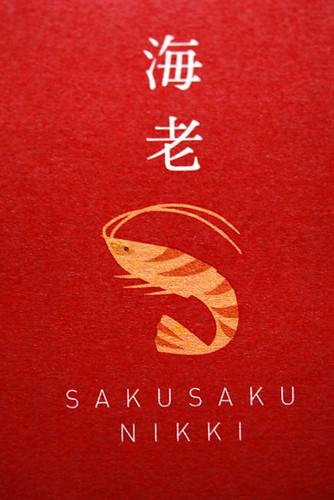 Sakusaku Nikki (Ebi) box - DSC_2897