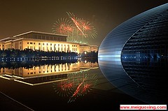 Fireworks above National Grand Theatre and Great Wall of the People (Meiguoxing) Tags: china people wall for great egg sightseeing performing arts beijing center national sights peking attraction attractions pkin pechino