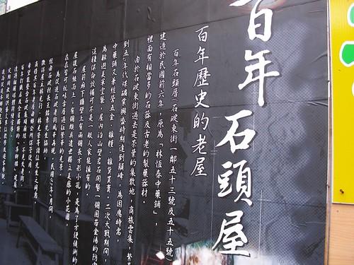 石碇-百年石頭屋
