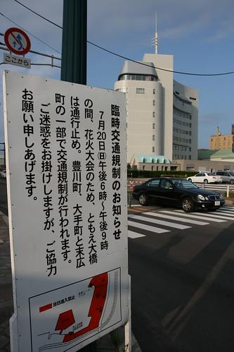 臨時交通規制 by RafaleM
