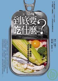 到底要吃什麼?