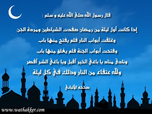 أحاديث نبوية رمضانية مصورة 2765385684_bb46e53e21