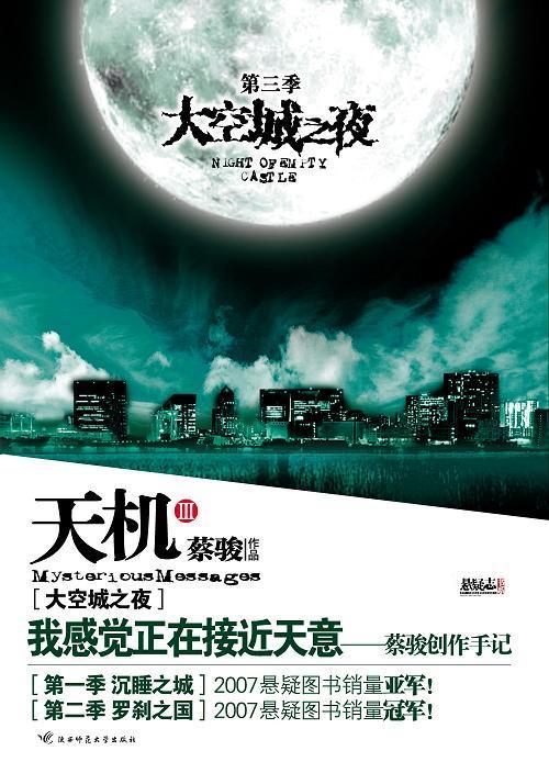 天机第三季-大空城之夜-封面