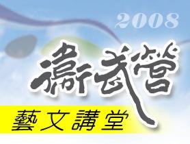 2008衛武營藝文講堂