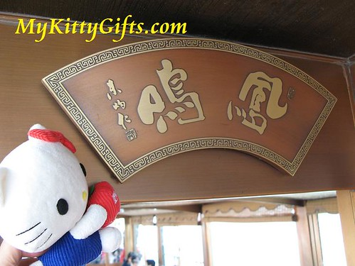 Hello Kitty's View of Fan Shaped Picture on Tour Boat of West Lake Boat Trip, HangZhou