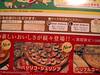 Domino's Pizza Giappone
