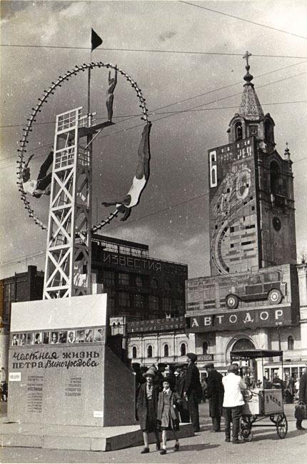 Москва 1935 Пушкинская площадь. Фото Б.Вдовенко