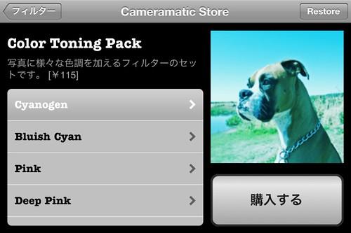 Cameramatic_023