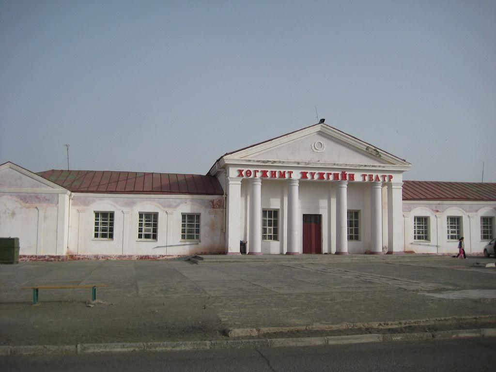 Даланзадгад- театр