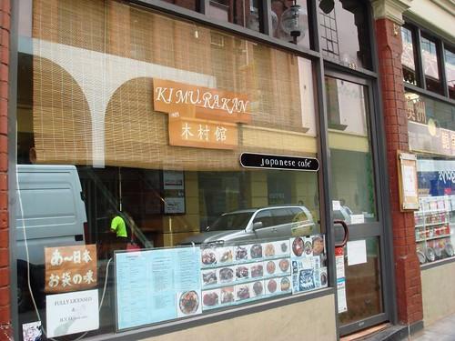 Kimurakan Cafe@Lt Bourke St