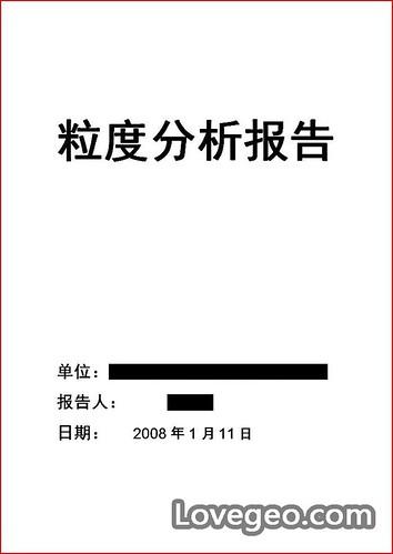 粒度分析报告01