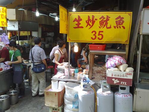 板橋後菜園街的生炒魷魚 (by tenz1225)