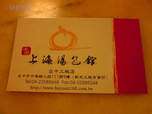 上海菜DSC01560