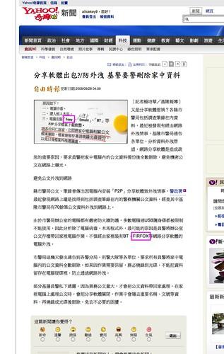分享軟體出包?_防外洩 基警要警刪除家中資料-Yahoo!奇摩新聞