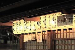 13 Lanterns in a row (deadguru) Tags: wood light lamp japan writing canon japanese kyoto shrine lantern shinto jinja 30d yasaka 85f18