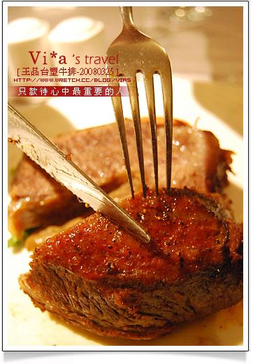 【王品台塑牛排】台中美食餐廳~王品台塑牛排館美食記