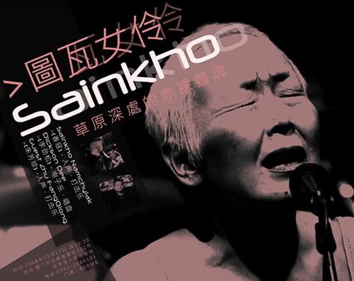 Sainkho Namchylak+Dickson Dee -Asian Project Tour in Gula Space-poster